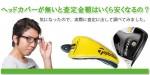 純正のヘッドカバーが無いと査定金額がいくら安くなるのか知ってますか?