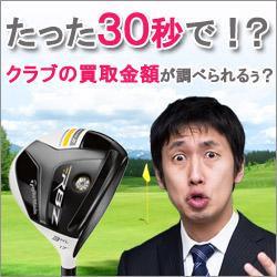30秒でゴルフクラブの買取金額を調べる方法