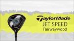 【テーラーメイド】JETSPEEDフェアウェイウッド|買取相場価格と高く売る方法