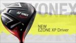 【ヨネックス】EZONE XPドライバー 買取価格と高く売る方法
