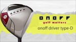 【グローブライド】オノフドライバー2014赤 買取価格と高く売る方法