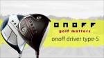 【グローブライド】オノフドライバー タイプS黒 買取価格と高く売る方法