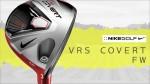 【ナイキ】VR-Sコバート2.0フェアウェイウッド 買取価格と高く売る方法