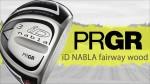 【PRGR】idナブラフェアウェイウッド 買取価格と高く売る方法